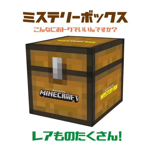 [Press Release]「マインクラフト」夏にぴったりなミステリーボックスを 全国イオン&ゲオで発売! 日本未発売タオルや限定デザインファイルなどレアアイテム5点